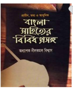 Various contexts of ancient, middle and modern Bengali literature-